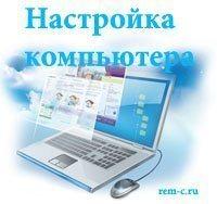 Настройка компьютеров в Бийске
